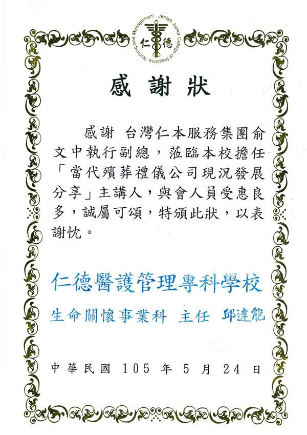 仁本禮儀公司,台灣仁本禮儀公司條目|愛維基_插圖
